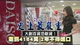 【誇張片】大創造假694張輸入許可 重罰4164萬廢商證 | 台灣蘋果日報