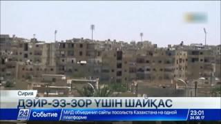 А.Атамбаев Қырғызстанның Сирияға әскер жіберуі туралы сыбысты жоққа шығарды