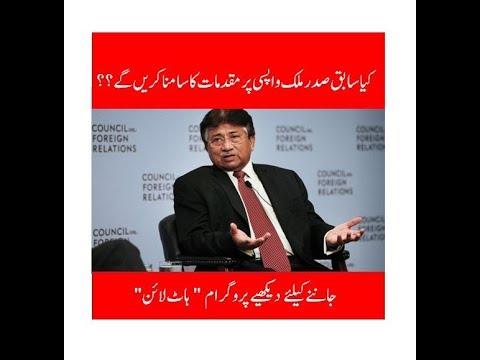 Kya Sabiq Saddar Parwaiz Musharaf Mulk wapsi par Muqadmat Ka Samna Karain gy Hotline 08 june 2018