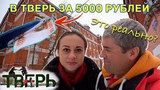 5000 рублей в капусту! Чего стоят выходные в Твери?