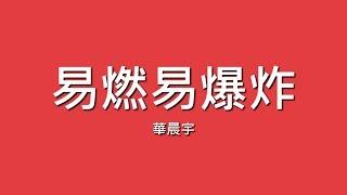華晨宇  易燃易爆炸【歌詞】