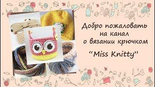 "❂❂❂ Добро пожаловать на канал о вязании крючком ""Miss Knitty"" ❂❂❂"