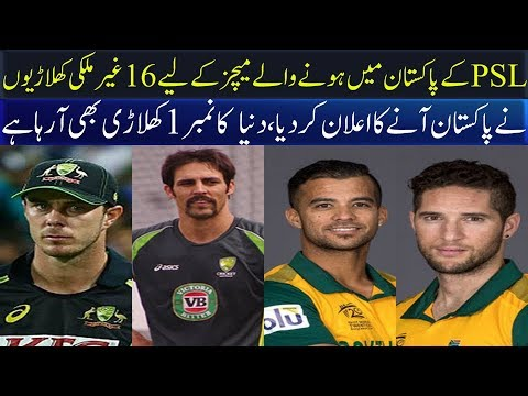 16 Foreign Players Coming to Pakistan for Playoffs & PSL Final 2018