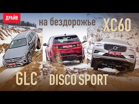 Volvo XC60, Land Rover Discovery Sport и Mercedes GLC на бездорожье видео