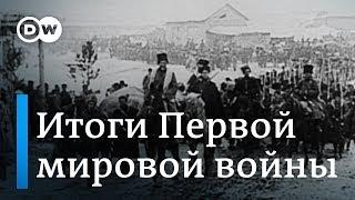 Первая мировая война - итоги и уроки