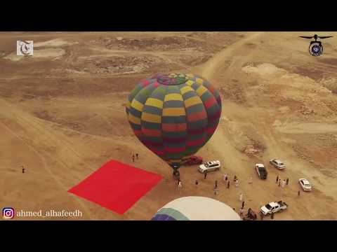 Watch: Balloon takes flight in Dhofar