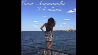 Соня Лапшакова- Я в облака (COVER Владимир Пресняков)