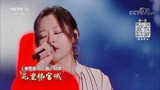 Jane Zhang 张靓颖 sings《Spring Rain 春夜喜雨》the ancient poem by Du Fu 杜甫