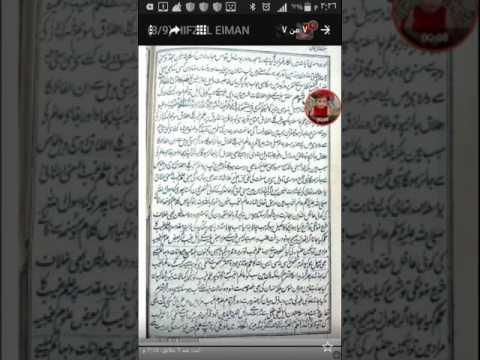 جواب اعتراضات یک سیفی بالای حکیم الامت اشرف علی تهانوی رحمه الله