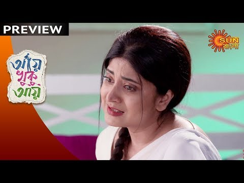 Aye Khuku Aye - Preview | 4th Dec 19 | Sun Bangla TV Serial | Bengali Serial