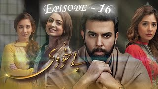Bay Khudi Episode 16 - High Quality Mp3 - Top Watched Drama In Pakistan
