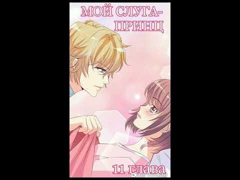 "Озвучка манги ""Мой слуга-принц"" 11 глава"