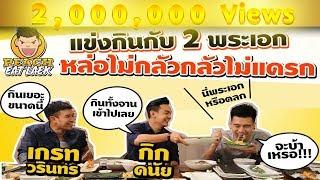 EP8 ปี1 ใครจะชนะ? 2 พระเอก vs พีช | SHIN KAI | PEACH EAT LAEK