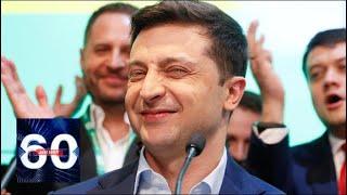 Зеленский разгромил Порошенко: что ждет Украину после выборов? 60 минут от 22.04.19