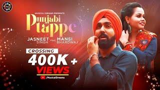 Punjabi Tappe || Jasneet Singh Ft. Mansi Bhardwaj || Chitta Kukkad || Jagjit Singh   Chitra singh