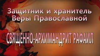 Защитник и Хранитель Веры Православной