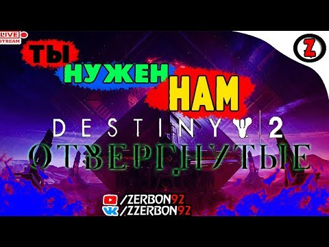 Стрим - Destiny 2 Отвергнутые │Ты Нужен НАМ│