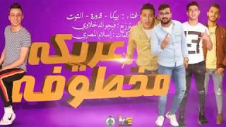 "3areka Ma5tofa "" Lyric Clip"" | عريكه مخطوفة ""بالكلمات"" بيكا -التوت - قدورة -فيجو الدخلاوي 2019 تحميل MP3"