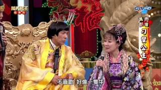 [1080P]20130210萬秀豬王--萬秀劇場--刁蠻公主
