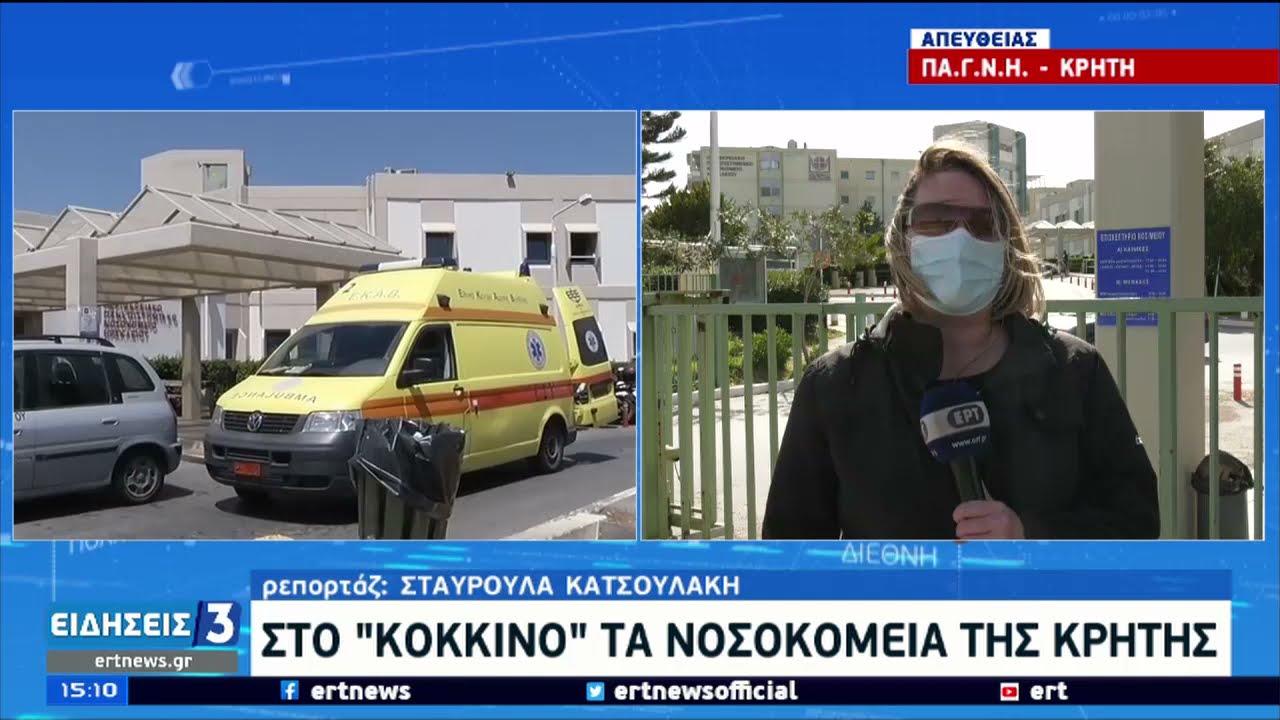Covid | Στο κόκκινο τα νοσοκομεία της Κρήτης | 20/3/21 | ΕΡΤ