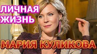 Мария Куликова - биография, личная жизнь, муж, дети. Актриса сериала Склифосовский 7 сезон