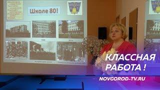 80 лет исполняется в этом году одному из старейших учебных заведений Новгорода – школе №2