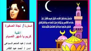 تحميل و مشاهدة من أغانى شهر رمضان .... كريم يا شهر الصيام ......... نجاة الصغيرة MP3
