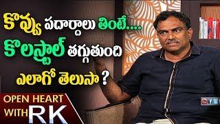 Diet Expert Veeramachaneni Ramakrishna about Fat Impact on Cholesterol   Open Heart with RK