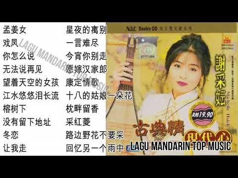 20 Lagu Mandarin masa lalu Xie cai yun 谢采妘的热门歌曲