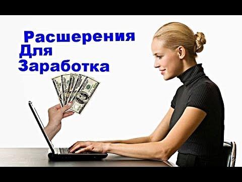 Как заработать деньги дистанционно