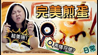 【魚乾】挑戰煎出完美的煎蛋,好吃到爆炸哇!