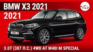 BMW X3 2021 3.0T (387 л.с.) 4WD AT M40i M Special - видеообзор