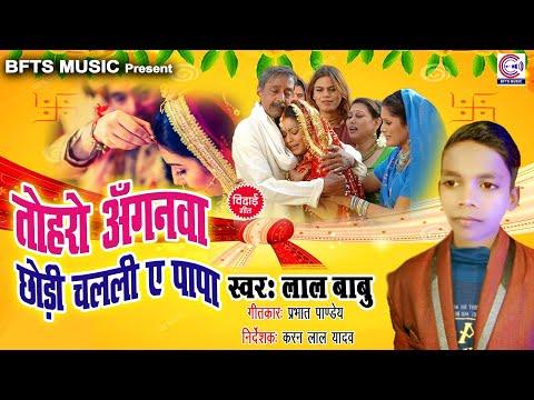 Lal Babu इस शादी विदाई गीत से सबको रुला दिया~Tohro Angnawa Chhori Chalali Ye Papa~Bhojpuri Song
