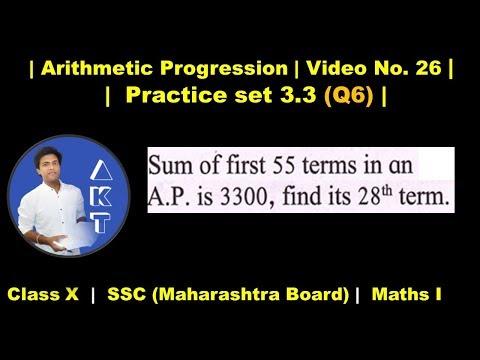 Arithmetic Progression | Class X | Mah. Board (SSC) | Practice set 3.3 (Q6)