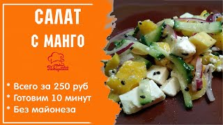 САМЫЕ ПРОСТЫЕ САЛАТЫ С МАНГО  с манго и брынзой - Быстрый рецепт салата БЕЗ МАЙОНЕЗА за 250 рублей