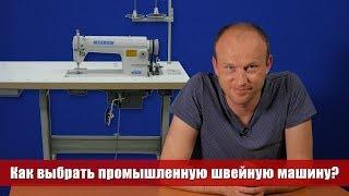 Как выбрать промышленную швейную машину? Советы мастера по ремонту 0+