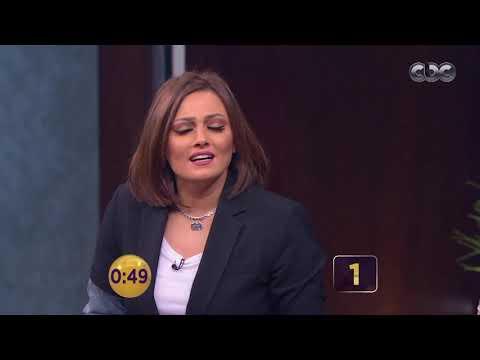 """فيديو- معاناة بشرى مع تخمين اسم سهير رمزي في """"هزر فزر"""""""