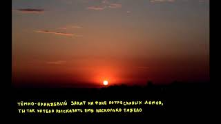 Папин Олимпос - Тёмно-оранжевый закат