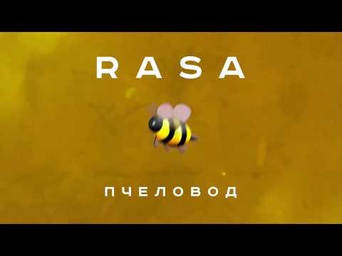 РАСА - Пчеловод