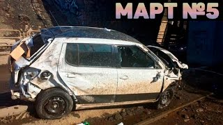 Аварии и ДТП Март 2017 - подборка № 5[Drift Crash Car]