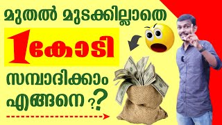 How to get Rich? - How to Make 1 Crore Rupees within 1 Year - 4 Steps to Make One Crore Rupees