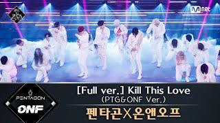 Road to Kingdom [풀버전] ♬ Kill This Love (PTG&ONF Ver.) - 펜타곤X온앤오프 (원곡: BLACKPINK) @3차 경연 컬래버레이션