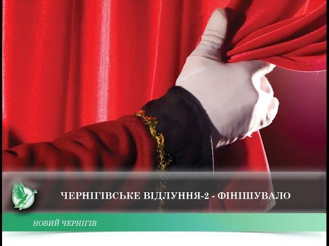 Чернігівське відлуння-2 – фінішувало | Новий Чернігів