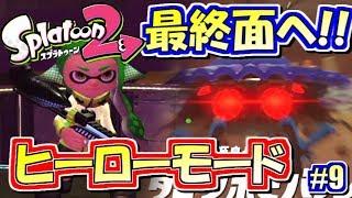 【スプラトゥーン2】いざ最終面へ!元カンスト勢のヒーローモード実況!#9【Splatoon2】