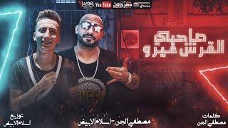"""مهرجان """" صاحبي القرش غيره """" اسلام الابيض و مصطفي الجن - توزيع اسلام الابيض 2020"""