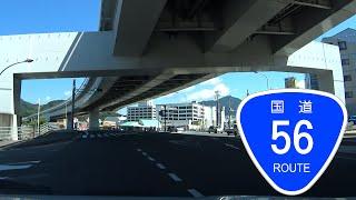 国道56号愛媛県愛南町~宇和島市ドライブ