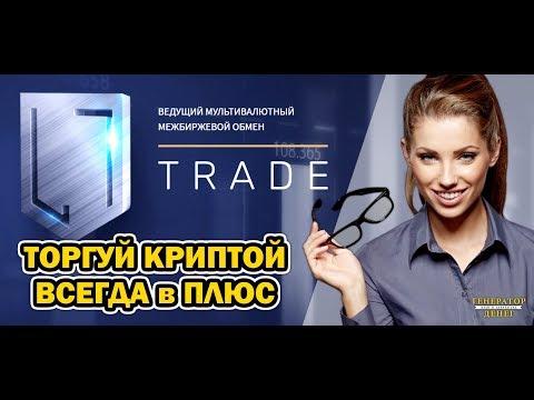 L7 Trade - Автоматический заработок денег.  Торгуем криптовалютой всегда в плюс!!! Обзор