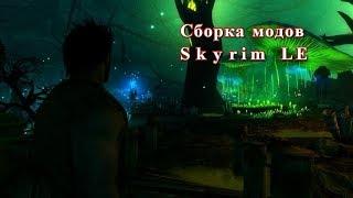 Сборка Skyrim 200+ модов!