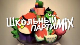 ВотОно - Школьный ПартиМикс 2013-08 (VotOno Dj