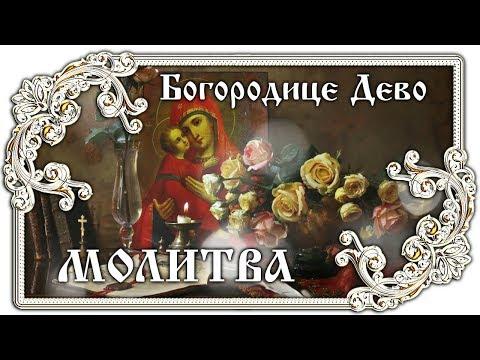 Молитвы исусе христу от порчи